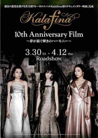 映画チラシ: Kalafina 10th Anniversary Film 夢が紡ぐ輝きのハーモニー