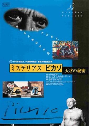 映画チラシ: ミステリアスピカソ 天才の秘密