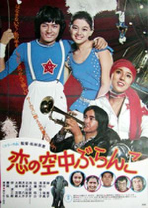 映画ポスター0282: 恋の空中ぶらんこ