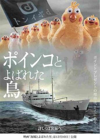 映画チラシ: 海賊とよばれた男(dポイントタイアップ・ポインコとよばれた鳥)