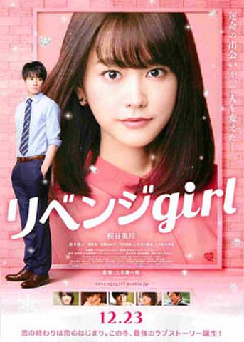 映画チラシ: リベンジgirl