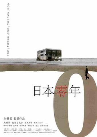 映画チラシ: 日本零年(題字ヨコ)