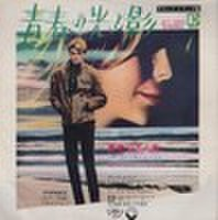 EPレコード249: 青春の光と影