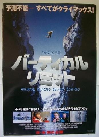 映画ポスター1121: バーティカル・リミット