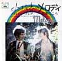 EPレコード095: 小さな恋のメロディ