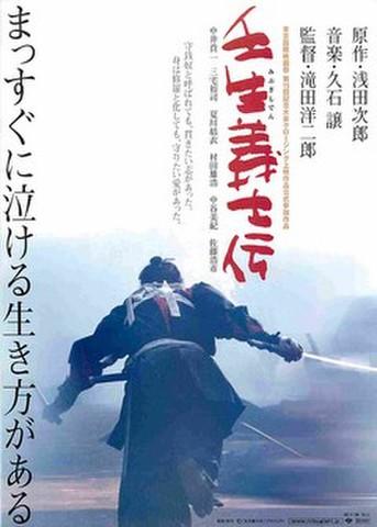 映画チラシ: 壬生義士伝(題字縦)
