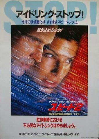 映画ポスター1699: スピード2