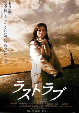 映画チラシ: ラストラブ(田村正和)(2枚折)