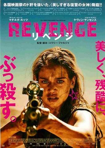 映画チラシ: リベンジ(マチルダ・ルッツ)