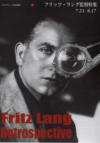 映画チラシ: 【フリッツ・ラング】シネマヴェーラ渋谷通信 フリッツ・ラング監督特集(2枚折)