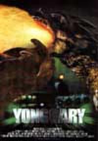 タイチラシ0110: 怪獣大決戦ヤンガリー