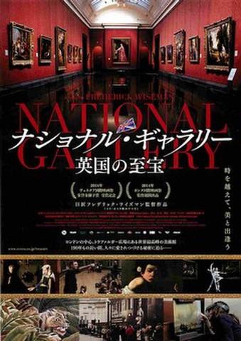 映画チラシ: ナショナル・ギャラリー 英国の至宝