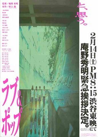 映画チラシ: ラブ&ポップ(タテ位置・庵野秀明緊急挨拶あり)