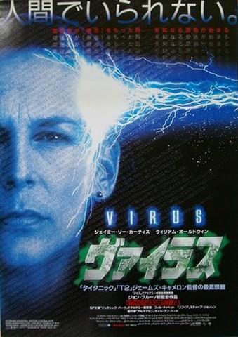 映画ポスター1488: ヴァイラス
