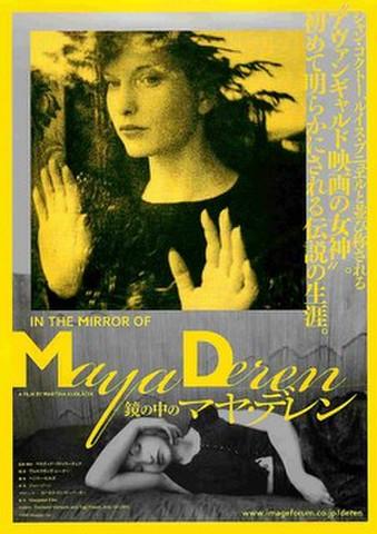 映画チラシ: 鏡の中のマヤ・デレン