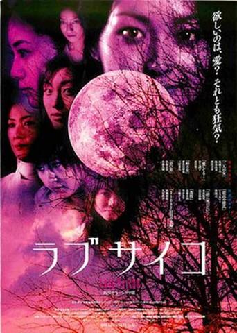 映画チラシ: ラブサイコ 妖赤のホラー/狂惑のホラー