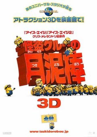 映画チラシ: 怪盗グルーの月泥棒 3D(下中央:今秋)