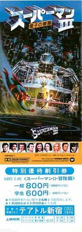 スーパーマンIII 電子の要塞(割引券)