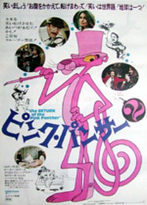 映画ポスター0333: ピンクパンサー2