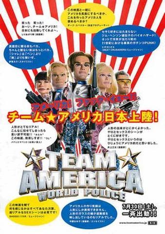 映画チラシ: チームアメリカ ワールドポリス(白地)