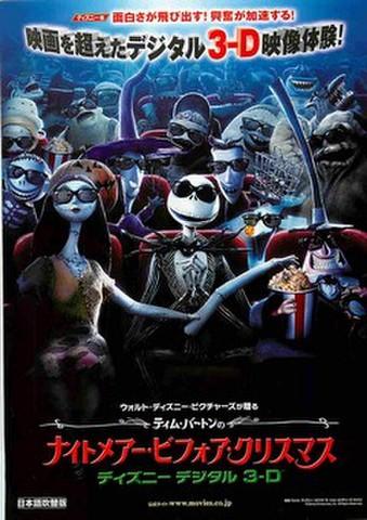 映画チラシ: ナイトメアー・ビフォア・クリスマス ディズニーデジタル3-D