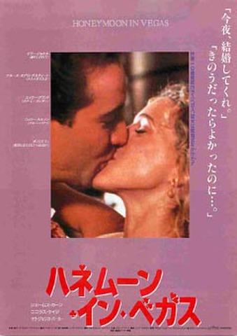映画チラシ: ハネムーン・イン・ベガス(題字赤・裏面:クレーンゲーム日本選手権)