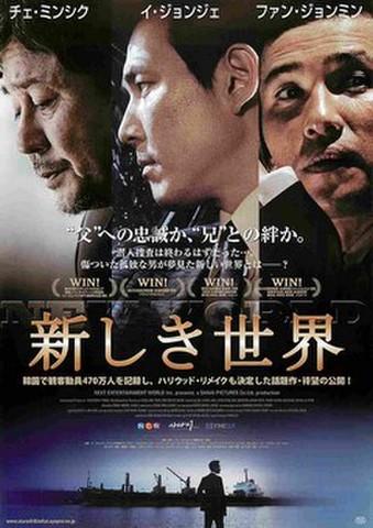 """映画チラシ: 新しき世界(""""父""""への忠誠か~)"""