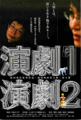 演劇1/演劇2(試写状・宛名シール跡あり)