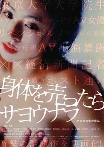 映画チラシ: 身体を売ったらサヨウナラ