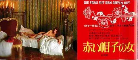 赤い帽子の女(半券・見本印・シワあり)