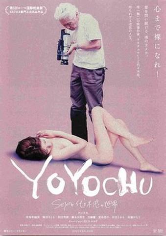 映画チラシ: YOYOCHU Sexと代々木忠の世界