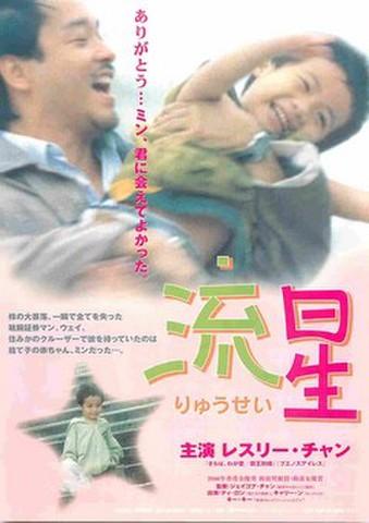 映画チラシ: 流星(レスリー・チャン、裏面緑)