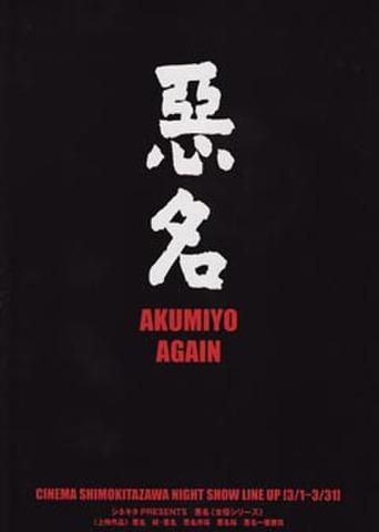 映画チラシ: 悪名 AKUMIYO AGAIN・シネキタPRESENTS/悪名《女優シリーズ》