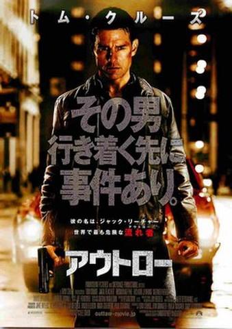 映画チラシ: アウトロー(トム・クルーズ)(その男~)
