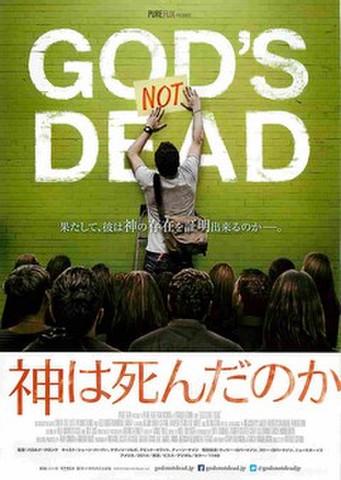 映画チラシ: 神は死んだのか(コピー1行)
