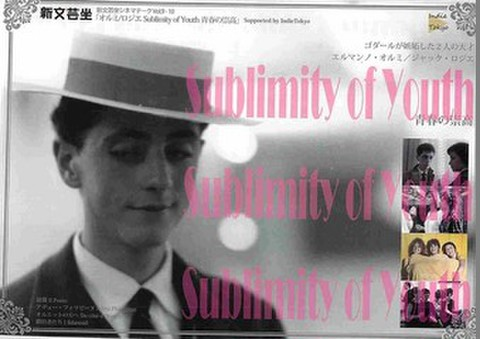 映画チラシ: 【エルマンノ・オルミ、ジャック・ロジエ】オルミ/ロジエSublimity of Youth 青春の崇高