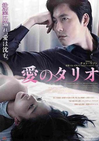 映画チラシ: 愛のタリオ