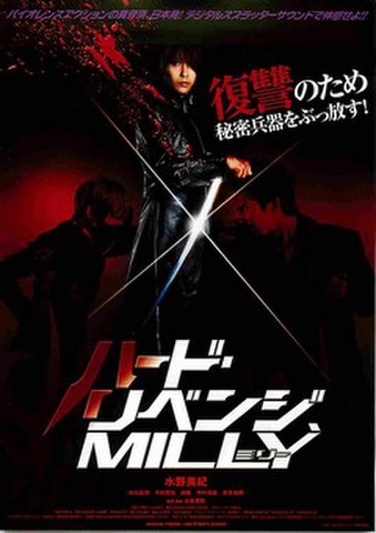 映画チラシ: ハード・リベンジ、MILLY