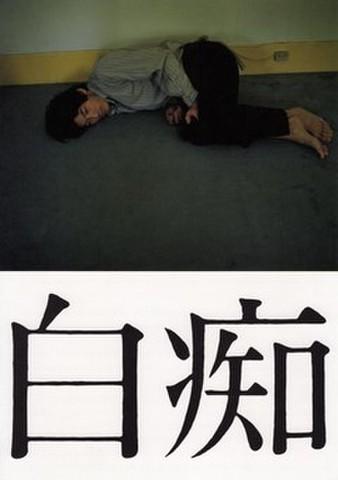 映画チラシ: 白痴(手塚眞)(A4判・2枚折)