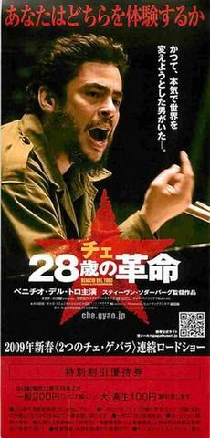 チェ 28歳の革命/39歳別れの手紙(割引券)