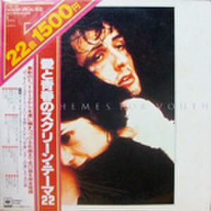 LPレコード767: LOVE THEMES FOR YOUTH ロッキー/ミスター・グッドバーを探して/真夜中の向こう側/ジョーイ/スター誕生/他(ジャケットシミあり)
