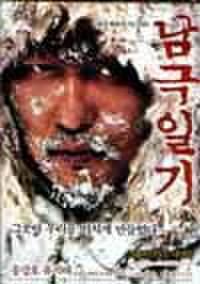 韓国チラシ751: 南極日誌