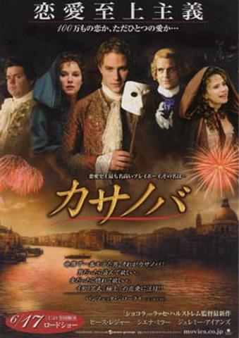 映画チラシ: カサノバ(ラッセ・ハルストレム)(2枚折)