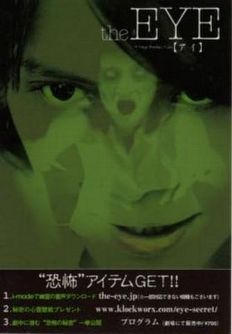 映画チラシ: アイ(小型・ステッカー)