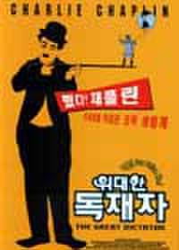 韓国チラシ430: THE GREAT DICTATOR