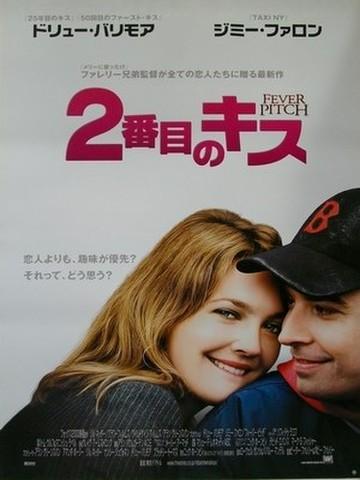 映画ポスター1364: 2番目のキス