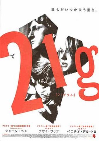 映画チラシ: 21g(題字オレンジ)