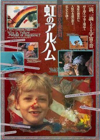 映画チラシ: 虹(キドラット)のアルバム 僕は怒れる黄色94