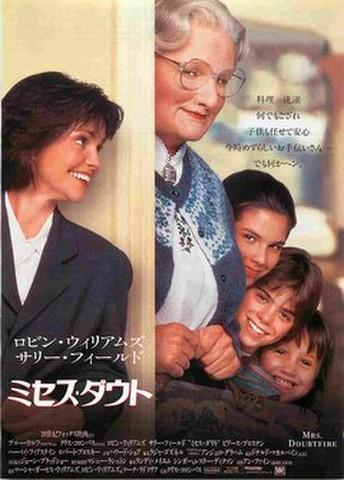 映画チラシ: ミセス・ダウト