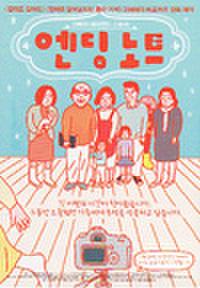 韓国チラシ354: エンディングノート